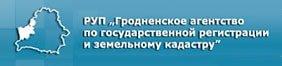 Гродненское агентство по государственной регистрации и земельному кадастру