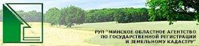 Минское областное агентство по государственной регистрации и земельному кадастру