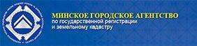 Минское городское агентство по государственной регистрации и земельному кадастру