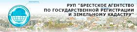 Брестское агентство по государственной регистрации и земельному кадастру