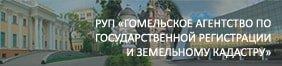 Гомельское агентство по государственной регистрации и земельному кадастру