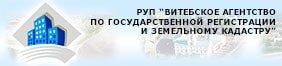 Витебское агентство по государтсвенной регистрации и земельному кадастру
