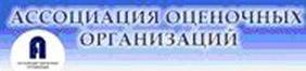 Ассоциация оценочных организаций